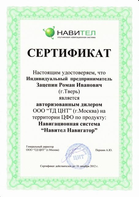 Скачать бесплатно Ключ для Navitel + карты (2012) без.
